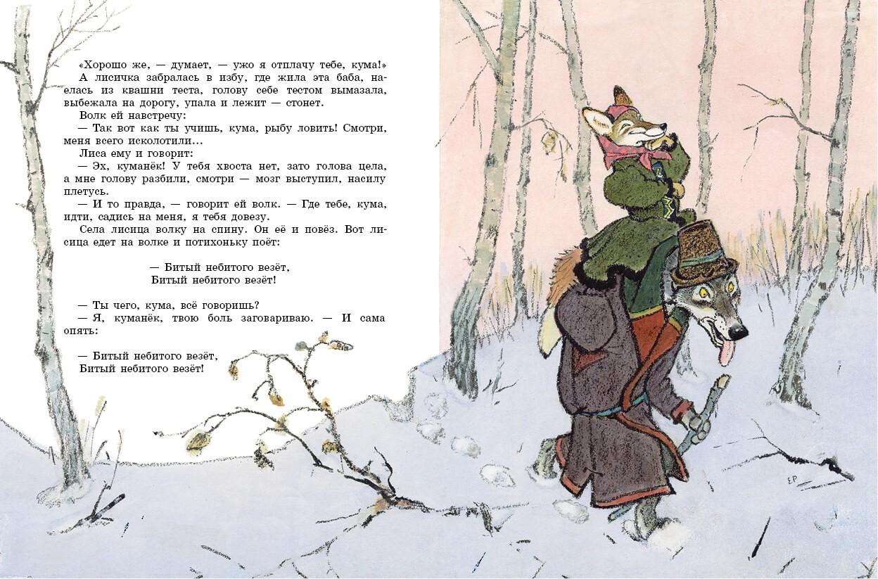 Три сказки про лису_img_3