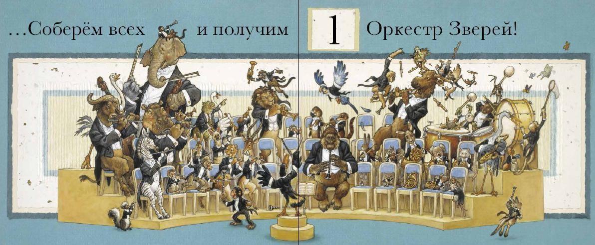 Оркестр зверей. Музыкальная арифметика для концерта в 10 частях_img_4