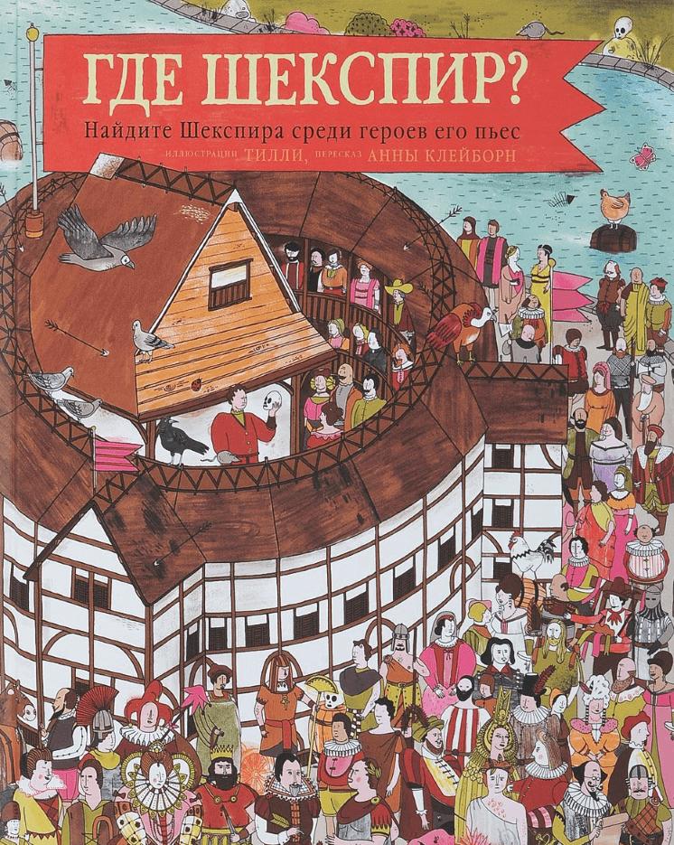 Где Шекспир? Найдите Шекспира среди героев его пьес._img_0