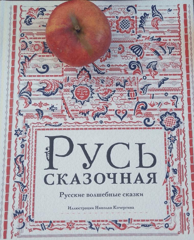 Русь сказочная. Русские волшебные сказки_img_0