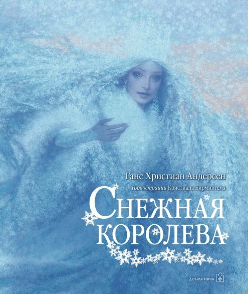 Снежная королева_img_0