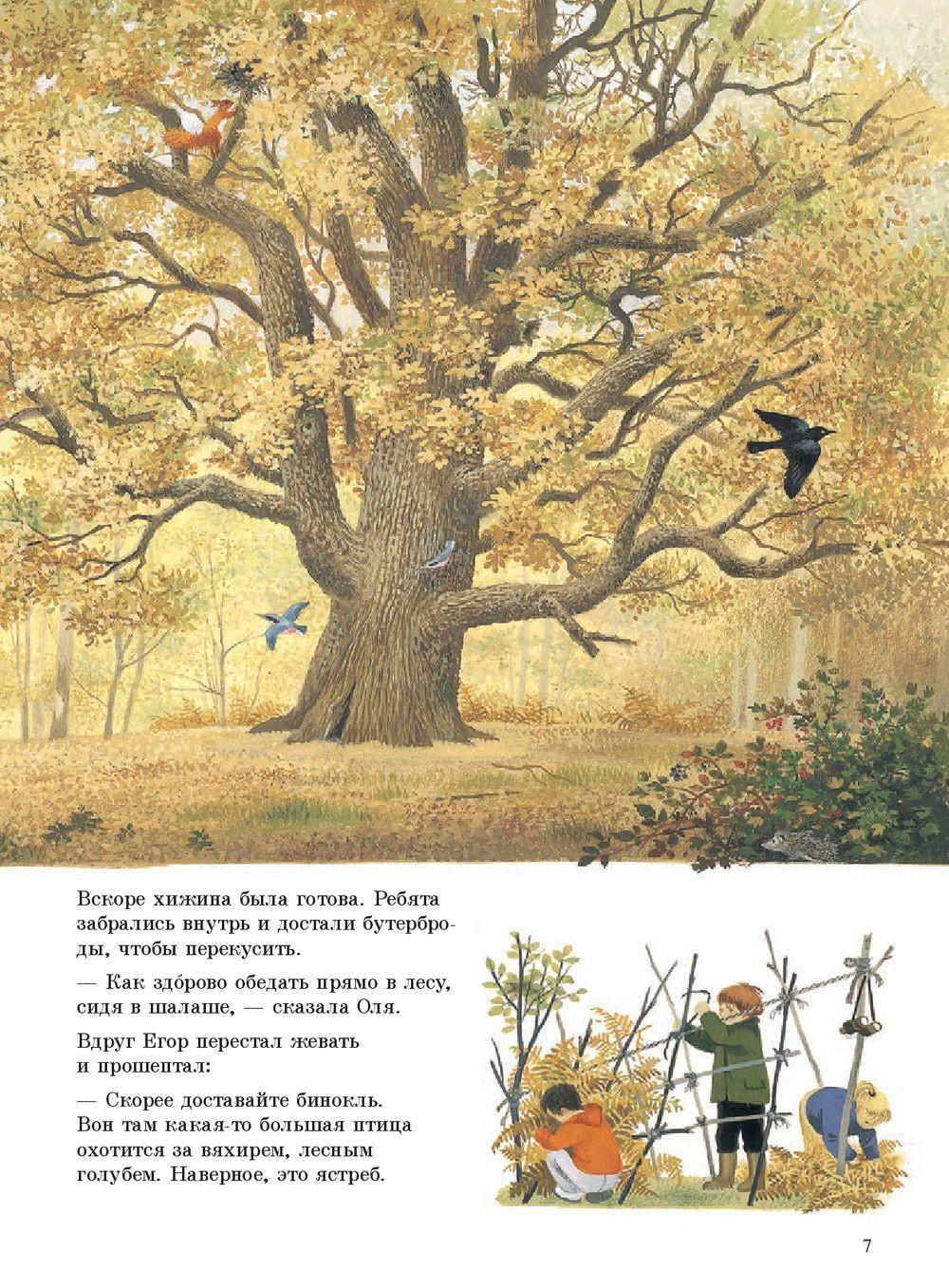 Наше дерево_img_4
