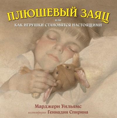 Плюшевый заяц или как игрушки становятся настоящими_img_0