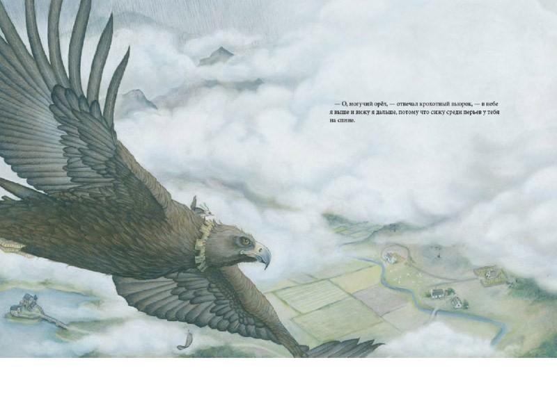 Сказки и легенды Шотландии_img_3