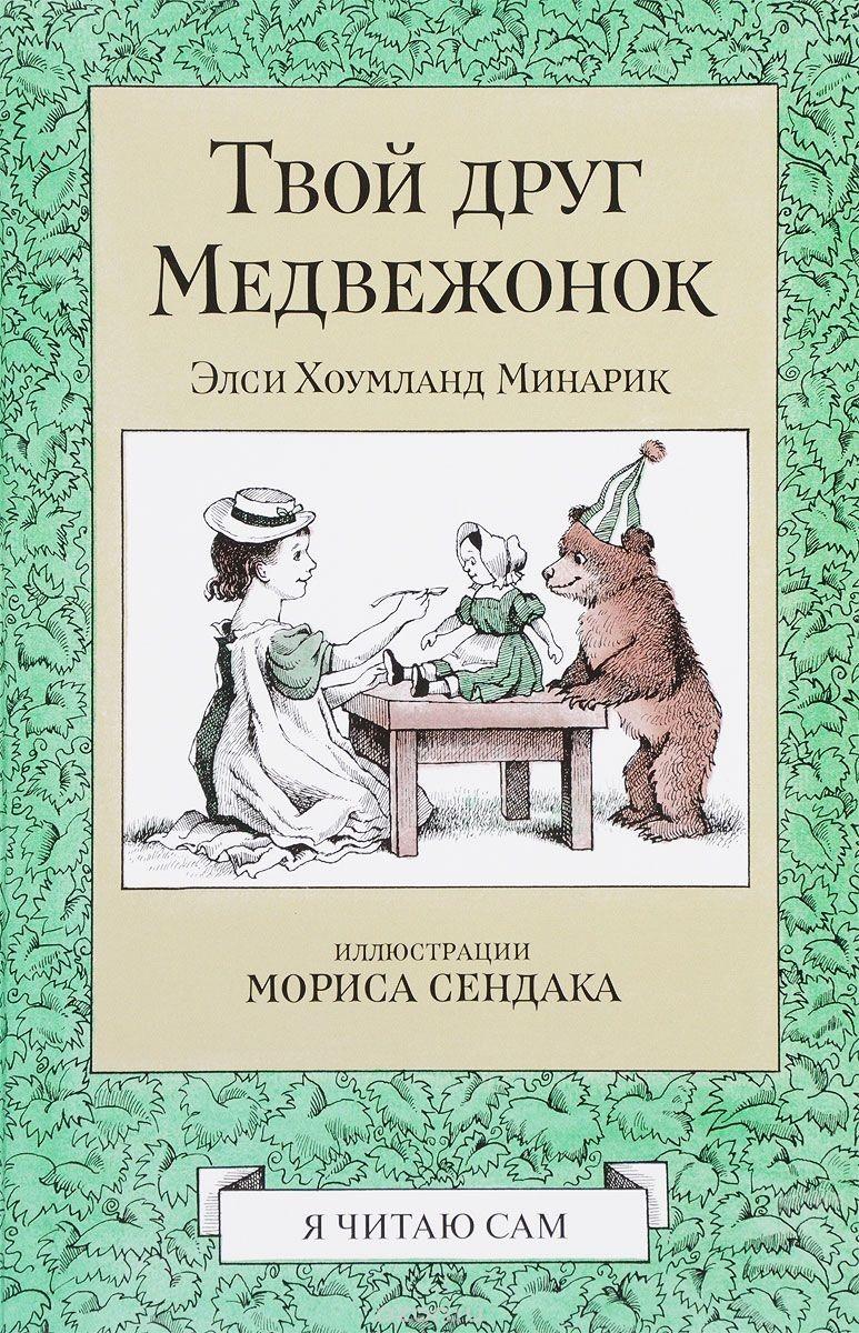 Твой друг Медвежонок_img_1