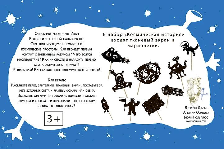 """Теневой театр """"Космическое путешествие""""_img_2"""
