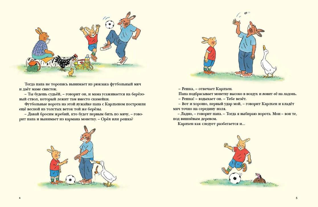 Карлхен играет в футбол_img_2