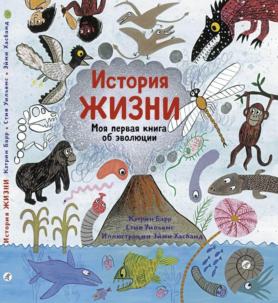 История жизни. Моя первая книга об эволюции_img_0