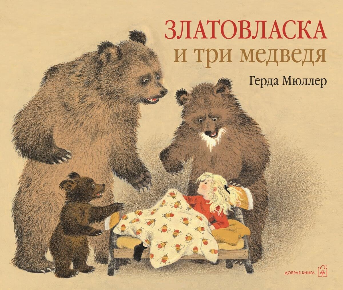 Златовласка и три медведя_img_0