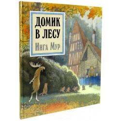 Домик в лесу (иллюстрации...
