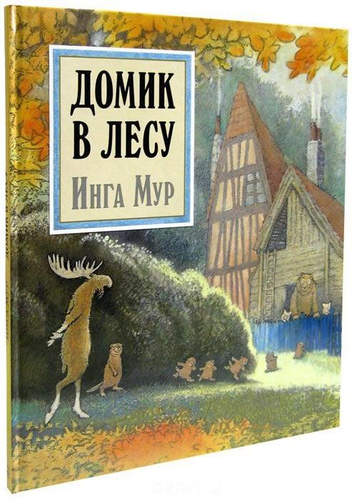 Домик в лесу (иллюстрации Инги Мур)_img_0