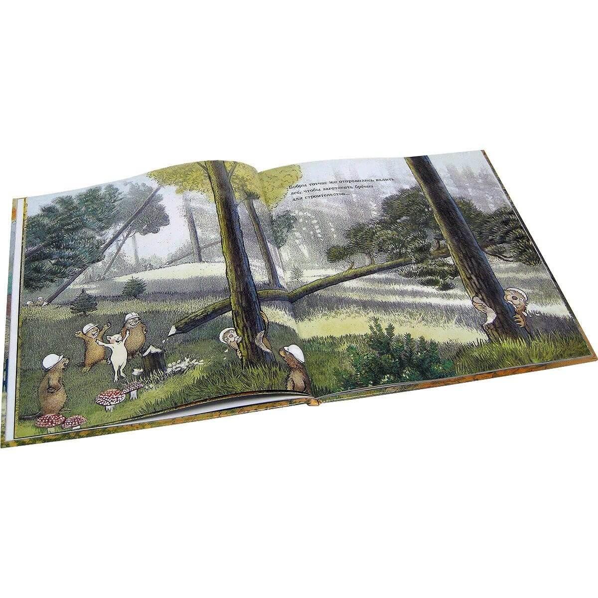 Домик в лесу (иллюстрации Инги Мур)_img_1