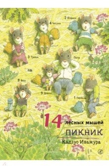 14 лесных мышей. Пикник_img_0