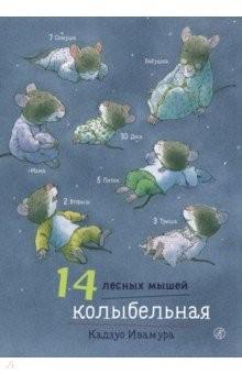 14 лесных мышей. Колыбельная_img_0