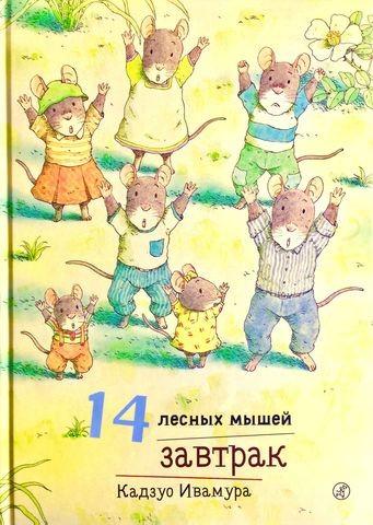 14 лесных мышей. Завтрак_img_0