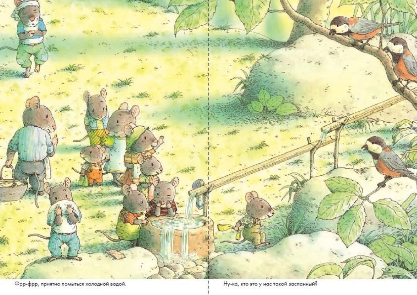 14 лесных мышей. Завтрак_img_1
