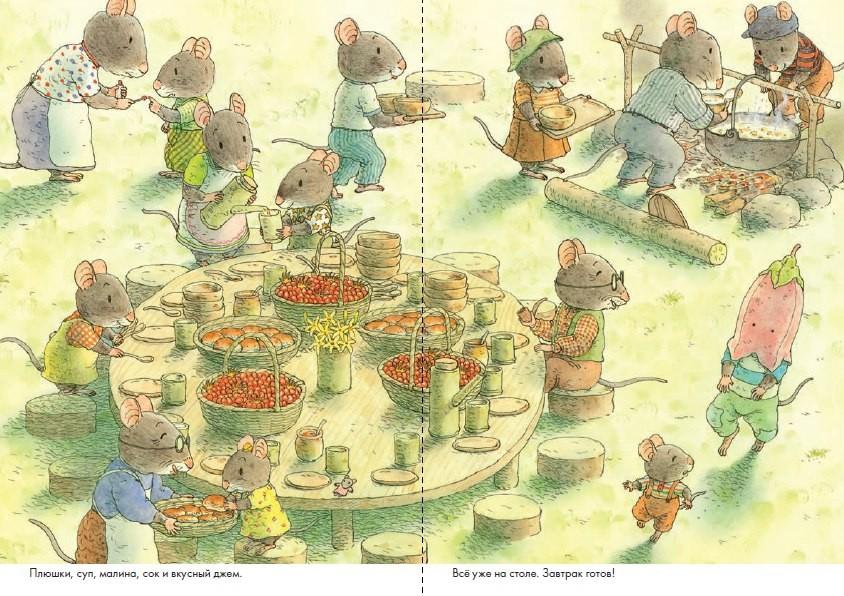 14 лесных мышей. Завтрак_img_2