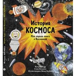 История космоса. Моя первая...