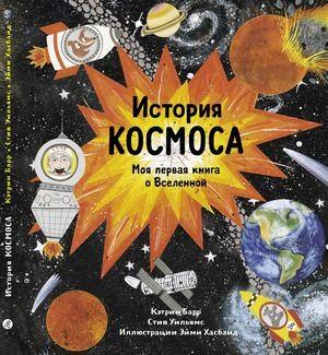 История космоса. Моя первая книга о Вселенной_img_0