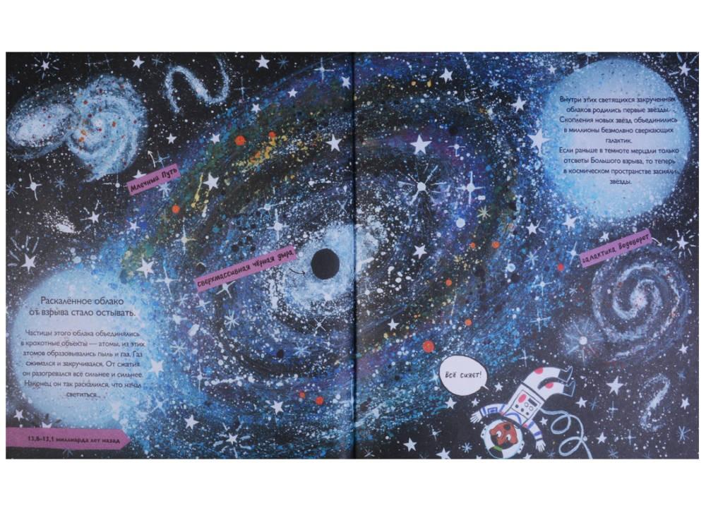История космоса. Моя первая книга о Вселенной_img_2
