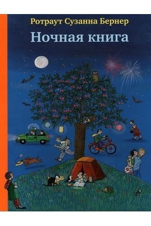 Ночная книга (виммельбух)_img_0