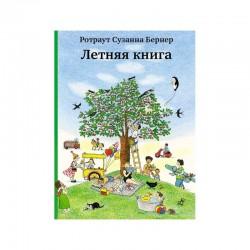 Летняя книга (виммельбух)