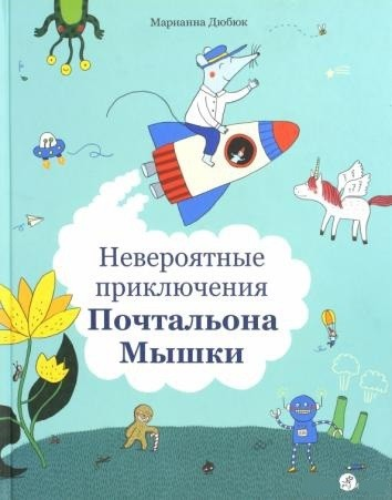 Невероятные приключения Почтальона Мышки_img_0