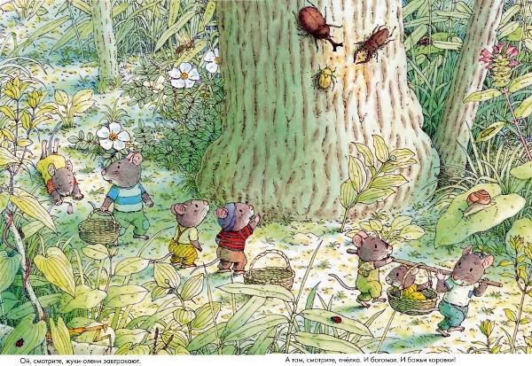 14 лесных мышей. Пикник_img_3