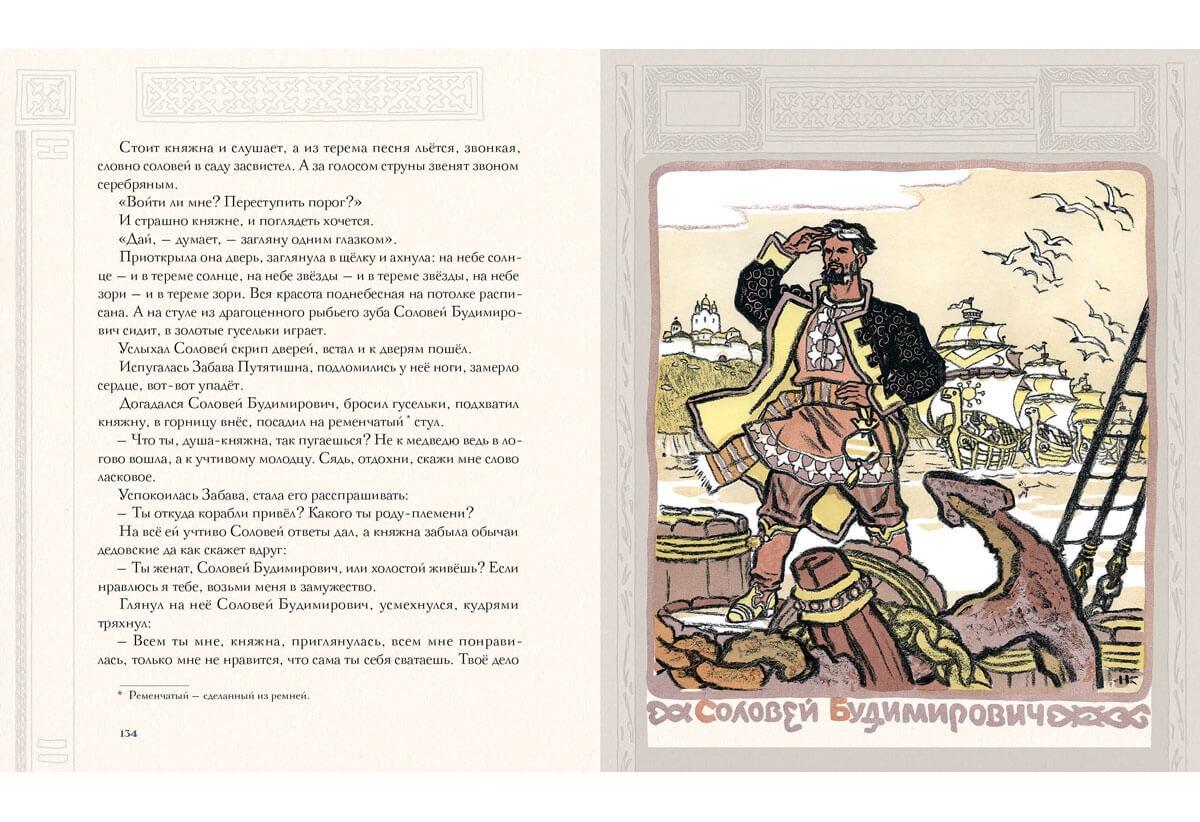 Русь богатырская. Былины в пересказе Ирины Карнауховой_img_1