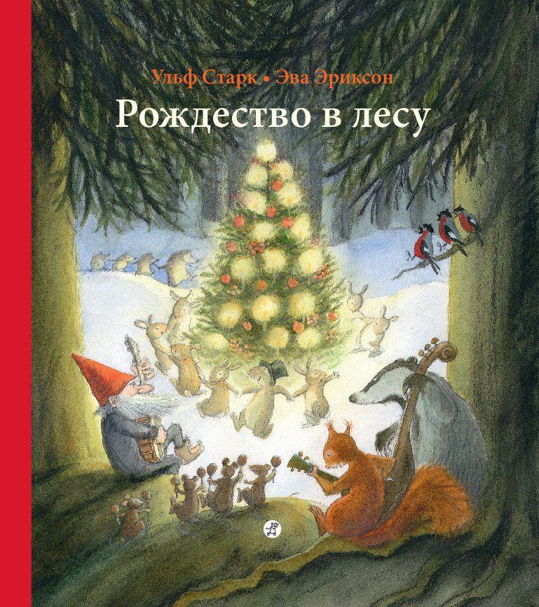Илюстрации Рождество в лесу