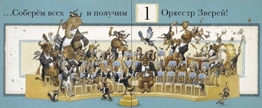 оркестр зверей