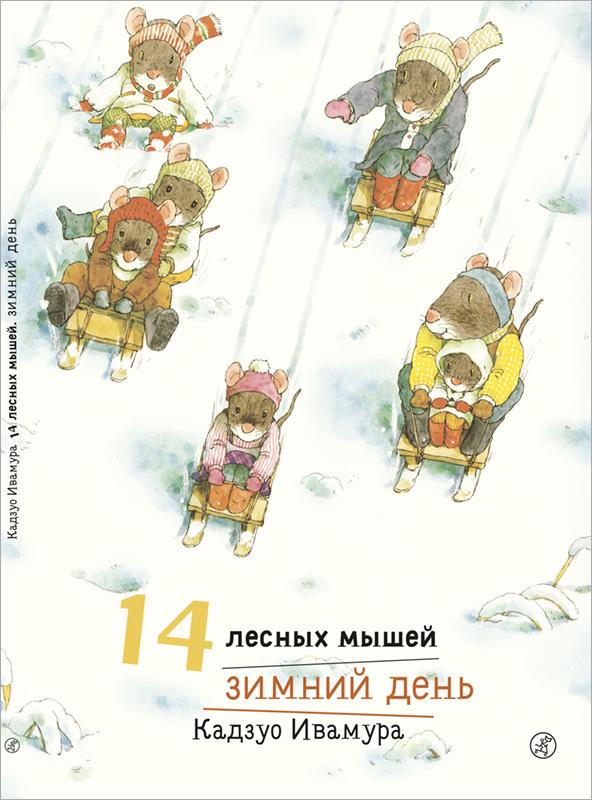 Илюстрации книги - 14 лесных мышей