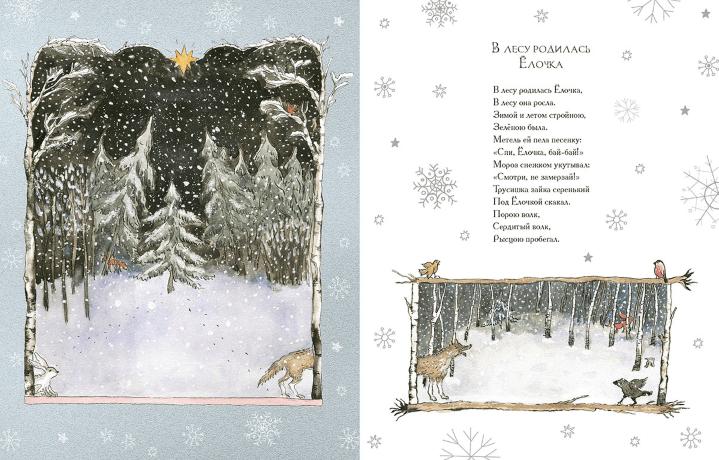Илюстрации книги В лесу родилась ёлочка. Стихи.