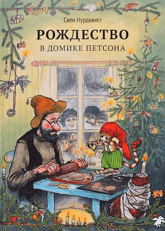Илюстрации книги - Рождество в домике Петсона
