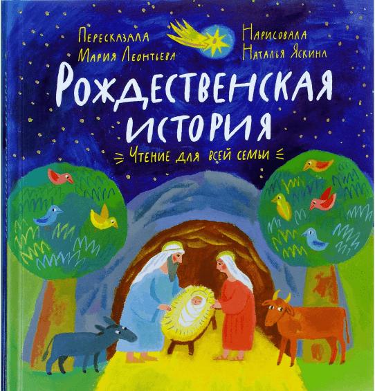 Илюстрация Рождественская история: чтение, игра, спектакль.