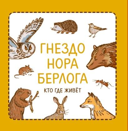 УЗНАВАЛКИ. Первые книжки малыша