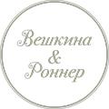 Вешкина и Роннер