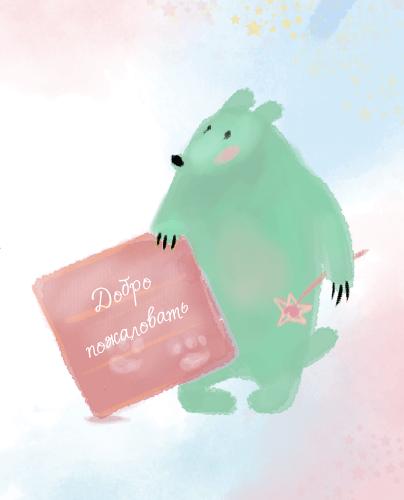 Добро пожаловать в Интернет магазин Мишки и Книжки
